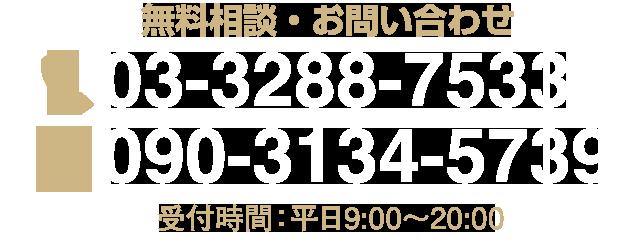 電話番号:090-3134-5739